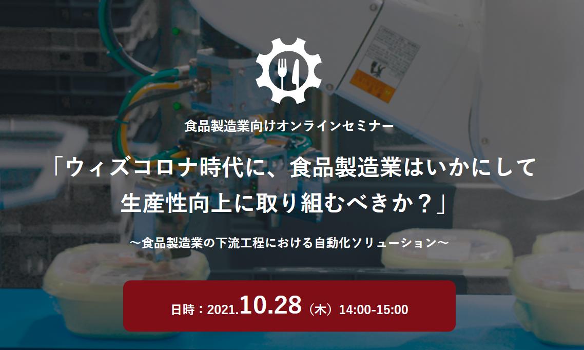協働ロボット.com無料ウェビナー「ウィズコロナ時代に、食品製造業はいかにして生産性向上に取り組むべきか?~食品製造業の下流工程における自動化ソリューション~」